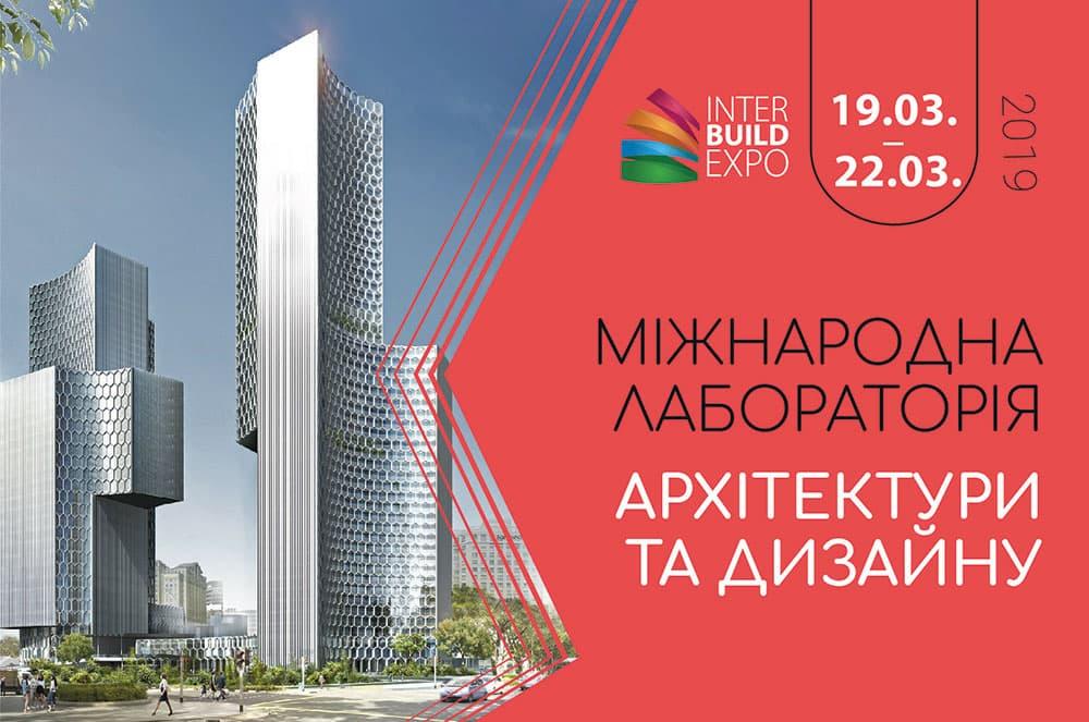Міжнародна лабораторія архітектури та дизайну