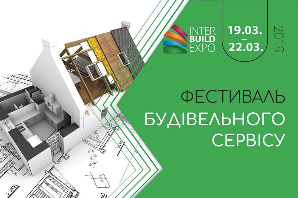 Фестиваль будівельного сервісу