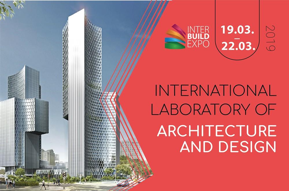 Международная лаборатория архитектуры и дизайна