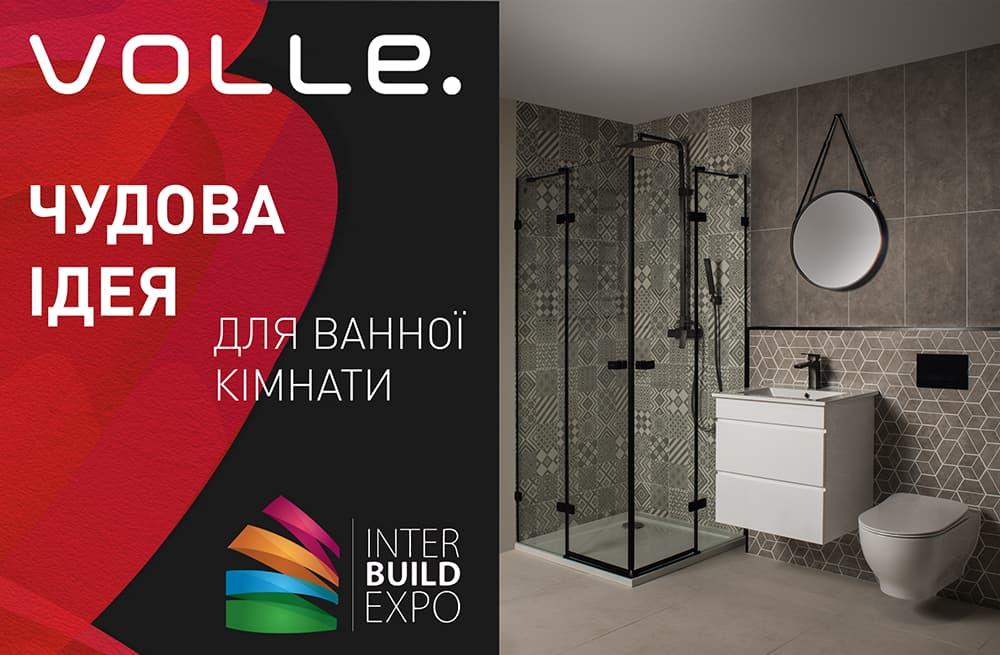 Іспанський бренд Volle презентує нову концепцію оснащення ванної кімнати