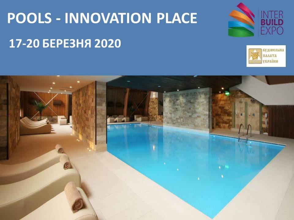 Pools Innovation Place – майданчик для  просування бассейнів!