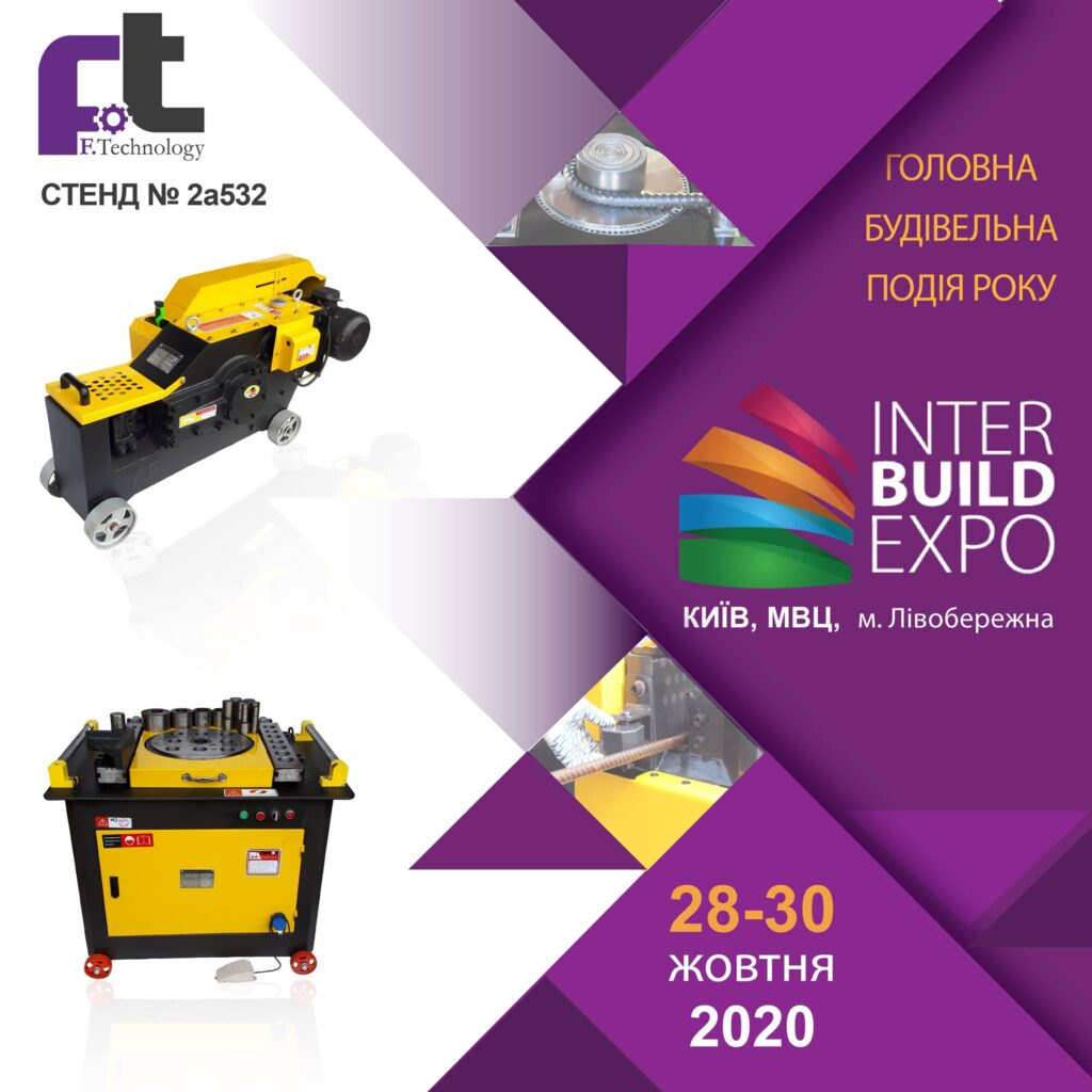 Запрошуємо відвідати InterBuildExpo 2020!