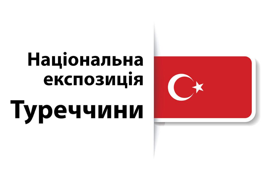 Національна експозиція Туреччини на InterBuildExpo 2020