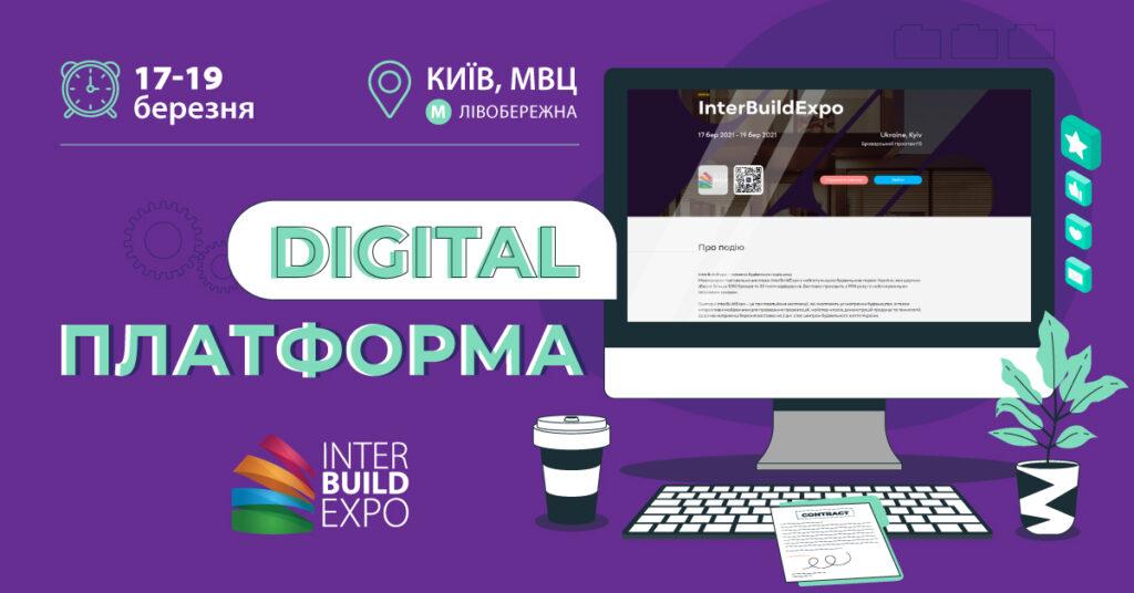 Digital платфома InterBuildExpo 2021