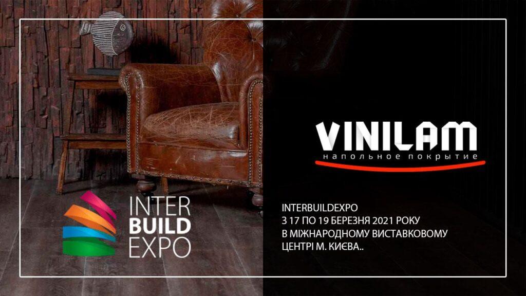 Компанія «ВІНІЛАМ», що на сьогодні є лідером світового ринку вінілової підлоги, запрошує всіх на міжнародну торговельну виставку Інтер Білд Експо 2021!