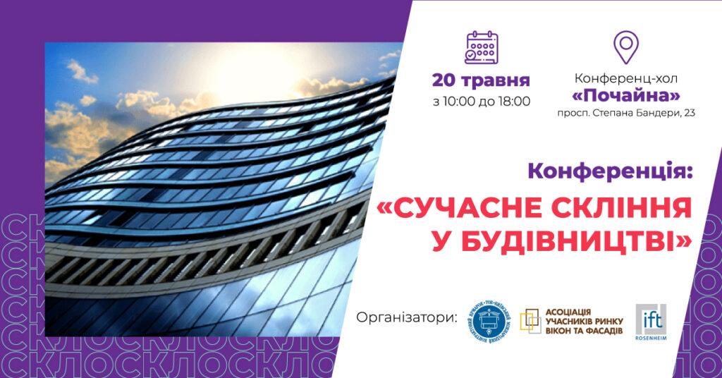 """Конференція """"Сучасне скління у будівництві"""""""