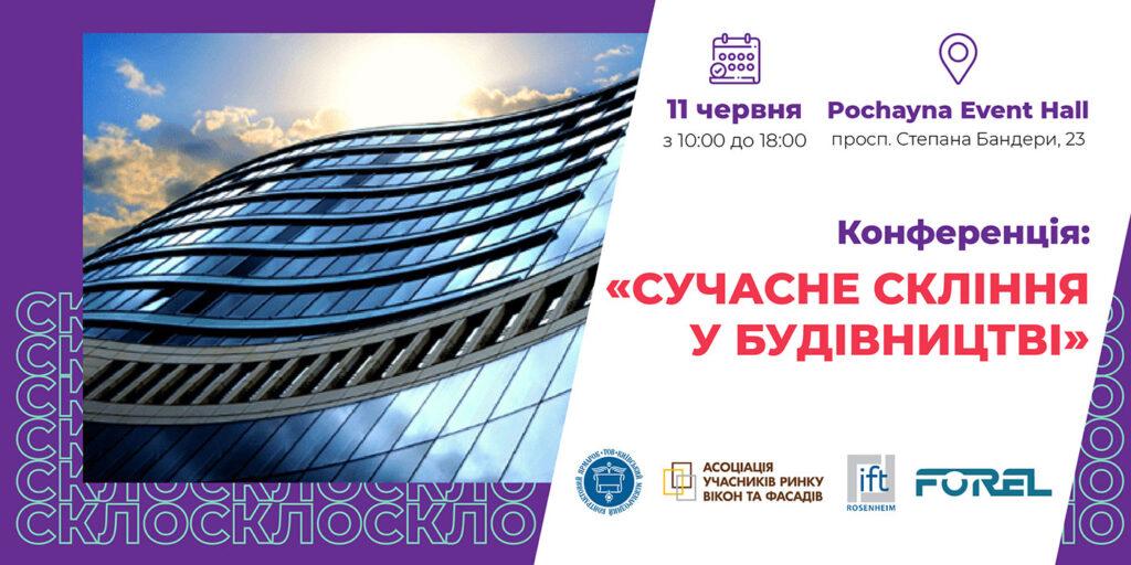 Змінено дату проведення конференції: «Сучасне скління у будівництві»